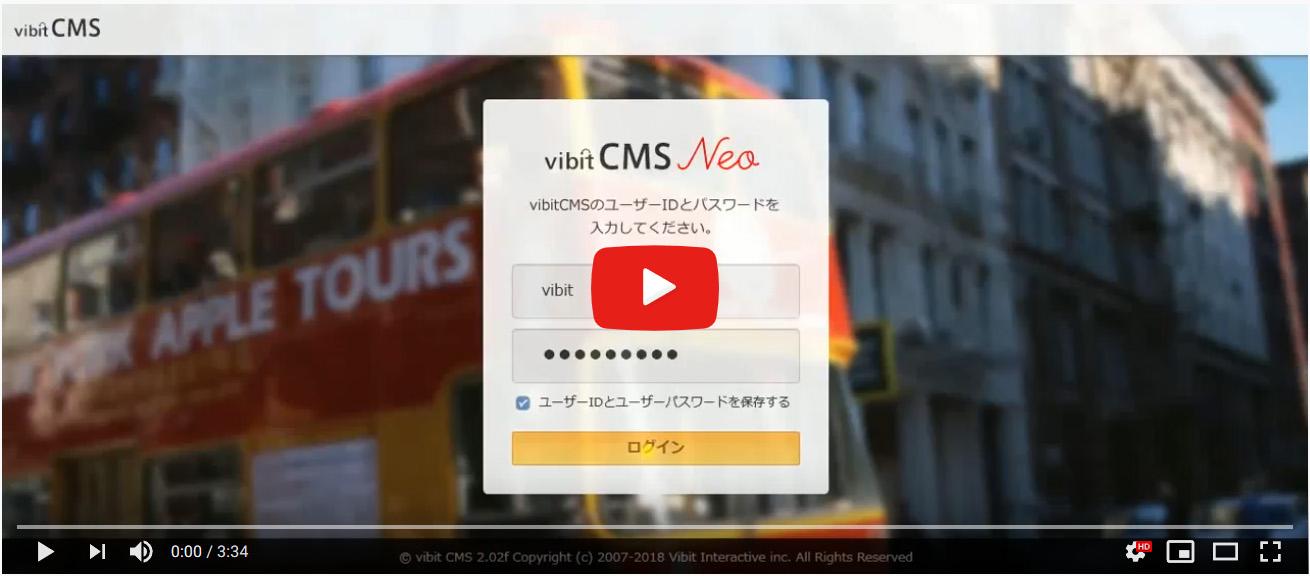Youtube動画Neo製品ポータルサイトログイン→ページ編集